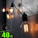 送料無料 ストリングライト 防雨型 電球コード 【あす楽14時まで】ストリングスライト [6ソケット/電球なし]Strings L…