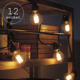 送料無料 ストリングライト 防雨型 電球コード 【あす楽14時まで】ストリングスライト [12ソケット/電球なし]Strings Light 12 socketおしゃれ 照明 電飾 装飾照明 イルミネーション 屋内外 屋外◇インテリア アウトドア ガーデン パーティー【smtb-F】F