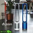 送料無料 ダイソン 扇風機 空気清浄機ピュアクールリンク 空気清浄機能付 ファン[TP03 タワーファン]日本正規品 P10倍dyson Pure Cool Link 卓上 おしゃれ◇シルバー ブルー