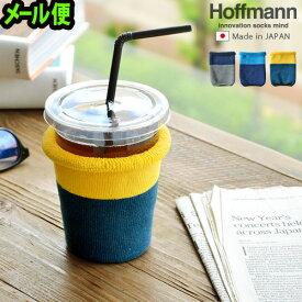 \MAX37倍/メール便OK コーヒースリーブ 【あす楽14時まで】ホフマン アイスコーヒーのくつした [TKH]Hoffmann カップスリーブ おしゃれ かわいい ギフト プレゼント 結露防止 カバー コーヒーカップ
