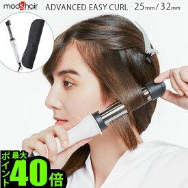 送料無料 ヘアアイロン 2way ストレート カール【あす楽14時まで】モッズヘア アドバンス イージーカール[MHI-2555-W/MHI-2555-K/MHI-3255-W/MHI-3255-K] mod's hair ADVANCED EASY CURL◇ウェーブ コテ 25mm 32mm 軽量 海外対応 プレゼント F