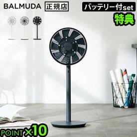 扇風機 バルミューダ グリーンファン 充電式 おしゃれ BALMUDA The GreenFan 送料無料 P10倍 特典付きバルミューダ ザ・グリーンファン EGF-1600 [Battery & Dock セット]サーキュレーター コードレス 持ち運び 春夏 F