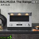 送料無料 電子レンジ P5倍バルミューダ ザ レンジBALMUDA The Range [ステンレス]シンプル おしゃれ ご飯 本体 調理器…