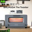 あす楽14時迄★送料無料★バルミューダ ザ・トースター BALMUDA The Toaster 正規品限定 グレー K01E-GW / チャコールグレー K01...