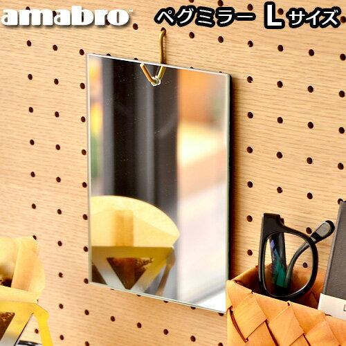 有孔ボード 壁 ミラー 鏡 【あす楽14時まで】アマブロ ペグシリーズ amabro PEG SERIES PEG MIRRORペグミラー ≪Lサイズ≫かがみ コンパクト おしゃれ ペグボード 便利 おしゃれ ディスプレイ◇壁面収納 オシャレ 玄関 plywood オシャレ雑貨 F