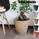 プランター 植木鉢 おしゃれ 鉢植え 【あす楽14時まで】アマブロ アートストーン Lサイズ AMABRO ART STONE花 栽培 プ…