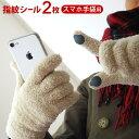 メール便OK 指紋認証シール 【あす楽14時まで】Diper ID 擬似指紋 スマートフォン対応手袋用丸型2枚入り [DPI0003-12]…