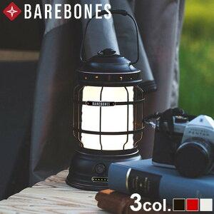 送料無料 ランタン led おしゃれ 充電【あす楽14時まで】Barebones Living Forest Lanternベアボーンズリビング フォレストランタン LED ver.2.0調光 アンティーク レトロ キャンプ アウトドア◇F