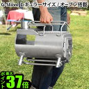 \MA41倍/送料無料 薪ストーブ オーブン【あす楽14時まで】G-Stove Cooking View Tent Stove 本体セットG-ストーブ G…