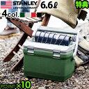 送料無料 スタンレー クーラーボックス【あす楽14時まで】STANLEY COOLER BOX ≪6.6L≫【smtb-F】クーラーボックス ラ…