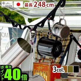 \MAX37倍/デイジーチェーン ハンギングチェーン 【あす楽14時まで】C&C.P.H.EQUIPEMENT Daisy chainディジーチェーン 20mm [最長 248cm]ハンギングベルト アウトドア 収納 吊るす 吊り下げ テント タープ ロープ