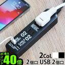延長コード 電源タップ usb 3m 2口 オシャレ【あす楽14時まで】P10倍ケーブルプラグ 2個口 & USBポート 2個口CABE PL…