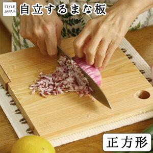 \MAX37倍/まな板 木製 おしゃれ 日本製 ひのき まな板スタンド付STYLE JAPAN 一枚板まな板 極み 正方形【あす楽14時まで】 送料無料 スタイルジャパン 自立 四万十ひのき フック付き まないた