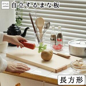 \MAX37倍/まな板 木製 おしゃれ 日本製 ひのき まな板スタンド付STYLE JAPAN 一枚板まな板 極み 長方形【あす楽14時まで】送料無料 スタイルジャパン 自立 四万十ひのき フック付き まないた