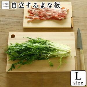 \MAX37倍/まな板 木製 おしゃれ 日本製 ひのき まな板スタンド付STYLE JAPAN 四万十ひのきのまな板 スタンド式 Lサイズ 390×240【あす楽14時まで】スタイルジャパン 自立 四万十ひのき フック付