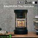 特典付き BALMUDA ワイヤレススピーカー bluetooth 高音質 スマートフォンバルミューダ ザ・スピーカー BALMUDA The S…