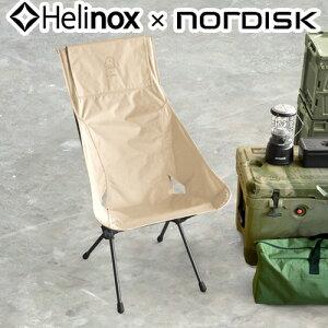アウトドア チェア 椅子 イス キャンプ 折りたたみ椅子【あす楽14時まで】送料無料 正規品 コラボ限定品ノルディスク×ヘリノックス ラウンジ チェアNordisk×Helinox Lounge Chairおしゃれ◇軽量 釣