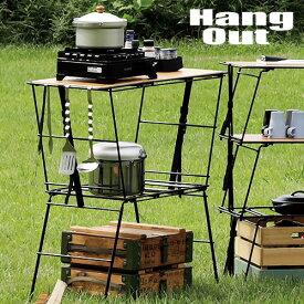 テーブル 折り畳み キャンプ アウトドア 収納ラックハングアウト クランク クッキングテーブルHang Out Crank Cooking Table CRK-CT90【あす楽14時まで】送料無料 アウトドア キャンプ キッチンテーブル◇折畳キッチンテーブル F