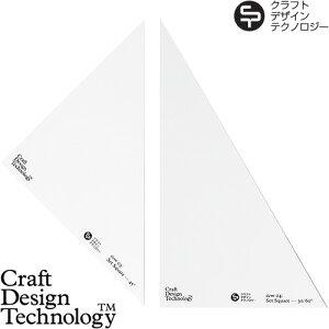 【あす楽14時まで】 Craft Design Technology 三角定規セット item03:Set Square F