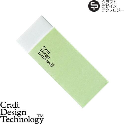 【あす楽14時まで】 Craft Design Technology 消しゴム item14:Eraser F