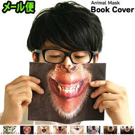 \MAX47倍/【メール便OK】 Animal Mask Book Cover アニマルマスクブックカバー [ 文庫本サイズ ] F