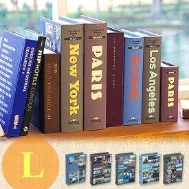 【あす楽14時まで】 シークレットブック Secret Book ( L size) [ 本型収納ボックス ][ アートワークスタジオ 本 本型ボックス 本型 ボックス マルチケース セーフティ 貴重品 ] F