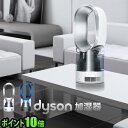送料無料 ダイソン 加湿器 ハイジェニック ミスト MF01ポイント10倍 日本正規品 dyson hygienic mist扇風機 サーキュレーター ミストフ...