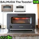 バルミューダ トースター オーブントースター おしゃれ 2枚 スチーム正規品 あす楽14時迄 特典付き 送料無料 P5倍バル…