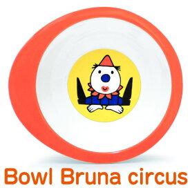 【あす楽14時まで】 Rosti mepal × Dick Bruna Bowl Bruna circus ボウル ブルーナ サーカス 《 ピエロ 》[ ディックブルーナ 食器 ディック ブルーナ キッズ 子供 ] F