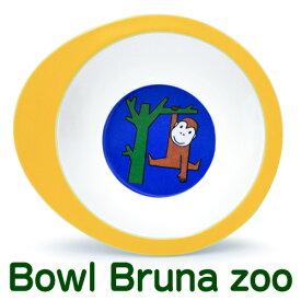 【あす楽14時まで】 Rosti mepal × Dick Bruna Bowl bruna zoo ボウル ブルーナ ズー 《 サル 》 [ ディックブルーナ キッズ 食器 子供 プレート 皿 お皿 ] F