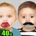 【あす楽16時まで】 bitten Moustache Pacifier ムスタッシュ パシファイアー [ ひげ おしゃぶり ] おしゃぶり 赤ちゃん ベビーグ...
