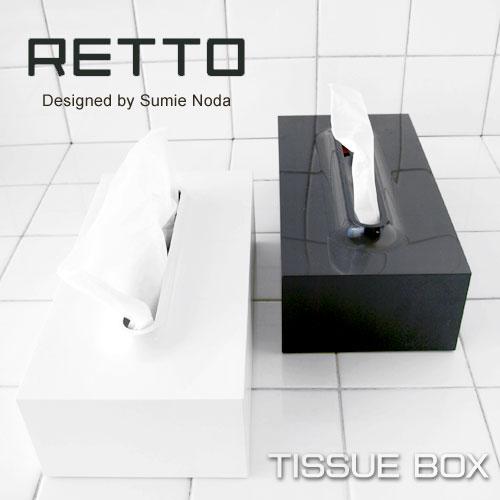 【あす楽14時まで】 h concept RETTO レットー ティッシュケース F
