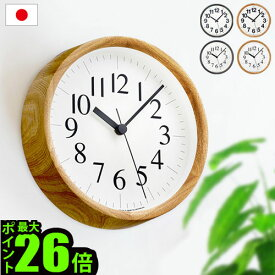 \MAX37倍★お買い物マラソン期間中/壁掛け時計 おしゃれ