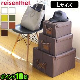 【あす楽14時まで】 ポイント10倍 reisenthel Storage Box 《 Solid 》 ライゼンタール ストレージボックス Lサイズ 収納ボックス 衣装ケース 衣類収納 クローゼット 収納 (-)