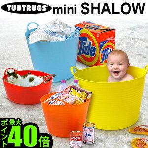 【あす楽14時まで】TUBTRUGS タブトラッグス MINI SHALLOW タブトラッグス バケツ [ ミニ シャロウ 5L ]おしゃれ 洗濯物入れ かご おしゃれ ごみ箱 可愛い かわいい くずかご おもちゃ入れ オシャレ