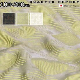 送料無料 クォーターリポート ドレープカーテン モーネ [100×200cm] QUARTER REPORT Mane 【 北欧 遮光 カーテン モダン ドット柄 】 (T)
