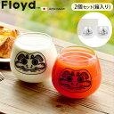 だるま グラス【あす楽14時まで】フロイド ダルマグラス 箱入り [2個セット] Floyd DARUMA GLASS SETダルマ 達磨 ゆら…