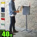 送料無料 郵便ポスト 鍵付き 壁付け スタンド 郵便受け【あす楽14時まで】 P10倍ハモサ メルローズポスト スタンド付…