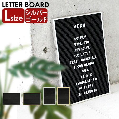 送料無料 看板 ボード スタンド 壁掛け【あす楽14時まで】レターボード 《Lサイズ》 シルバー ゴールド ・ヨコ型/ホリゾンタル Horizontal・タテ型/バーチカル VerticalLetter Board ブラックボード◇黒板 スタイリッシュ おしゃれ レストラン ショップ