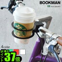 自転車 ドリンクホルダー ボトルケージ 【あす楽14時まで】ブックマン カップホルダー BOOKMAN CUP HOLDERボトルホル…