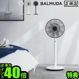 そよ風の扇風機 バルミューダ グリーンファン 充電式 おしゃれ BALMUDA The GreenFan 送料無料 【あす楽14時まで】 P10倍 特典付きバルミューダ ザ・グリーンファンEGF-1600 [Battery & Dock なし]◇サーキュレーター コードレス 持ち運び