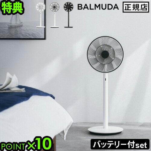 扇風機 バルミューダ グリーンファン 2018年モデル 充電式 おしゃれ BALMUDA The GreenFan 送料無料 P10倍 特典付きバルミューダ ザ・グリーンファンEGF-1600 [Battery & Dock セット]サーキュレーター コードレス 持ち運び 春夏