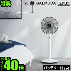 そよ風の扇風機 バルミューダ グリーンファン 充電式 おしゃれ BALMUDA The GreenFan 送料無料 P10倍 特典付きバルミューダ ザ・グリーンファンEGF-1600 [Battery & Dock セット]サーキュレーター コードレス 春夏