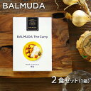 カレー スパイス レトルト ギフト 【あす楽14時まで】バルミューダ ザ・カレー 辛口 単品BALMUDA The Curry ORIGINAL CURRY S...