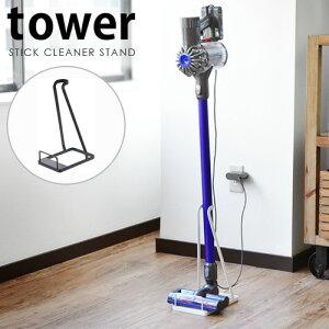 \MAX47倍/送料無料 掃除機 スタンド 収納 【あす楽14時まで】タワー スティッククリーナースタンドtower STIC CLOEANER STANDダイソン スタンド コードレスクリーナー スティッククリーナー