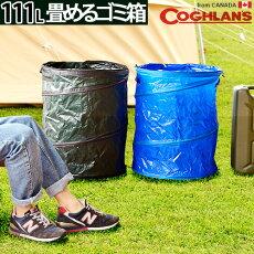 ゴミ箱ふた付き屋外おしゃれコフランポップアップキャンプトラッシュカンスリムコンパクトキャンプアウトドア折りたたみおもちゃ入れ収納ケース収納ボックスポップアップリサイクルビン