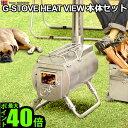 送料無料 薪ストーブ 【あす楽14時まで】G-Stove Heat View 本体セット【smtb-F】G-ストーブ G ストーブ G Stove キャンプ ス...