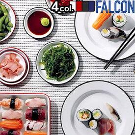 falcon ファルコン 琺瑯 お皿 おしゃれ 取り分け ソース皿【あす楽14時まで】FALCON SAUCE DISHES Largeファルコン ソースディッシュ L ホーロー ホウロウ キャンプ 食器◇