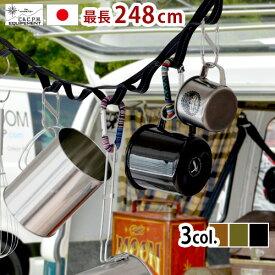 \MAX43倍/デイジーチェーン ハンギングチェーン 【あす楽14時まで】C&C.P.H.EQUIPEMENT Daisy chainディジーチェーン 20mm [最長 248cm]ハンギングベルト アウトドア 収納 吊るす 吊り下げ テント タープ ロープ