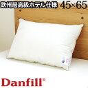【あす楽14時まで】 Danfill Trevira Fill Fibelle JPA021 ダンフィル フィベールピロー [ 45×65 ]【 フィベール枕 …